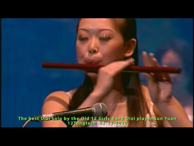 The best Dizi Solo never seen by the Old 12 Girls Band 女子十二乐坊 Dizi player Sun Yuan