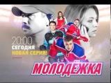 Молодежка 3 сезон 21  серия анонс