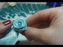 Как сделать розочку из атласной ленты How to make a rose from satin ribbon