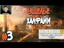 Прохождение Sniper Elite III Часть 3 УЩЕЛЬЕ ХАЛФАЙИ 1080p 60fps