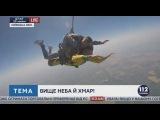 Выше облаков и неба! Прыжок с парашютом - как это Эмоциями и впечатлениями делится Андрей Дрофа