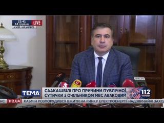 Саакашвили о конфликте с Яценюком и Аваковым. Срочная пресс-конференция 14.12.2015