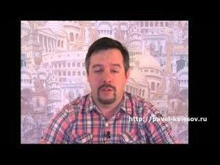 Павел Колесов тренинг Практика самогипноза 5 отзыв полгода спустя Дмитрий Зерин