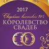 Свадебная выставка Королевство свадеб (СПб)