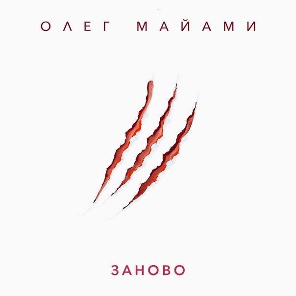 Олег Майами - Заново (2016)