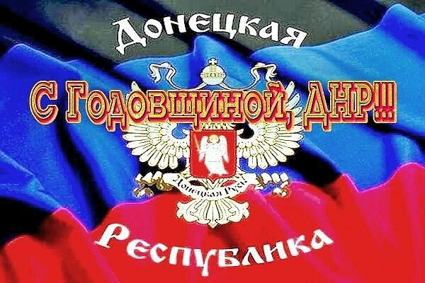 С Днем рождения ДНР