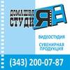 Оцифровка кассет • Видеомонтаж • Екатеринбург
