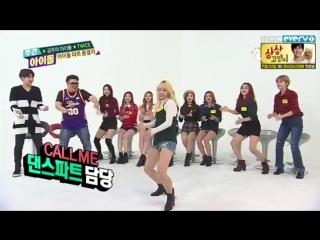 Weekly Idol EP.228 Twice Momo - EXOs Call Me Baby Dance