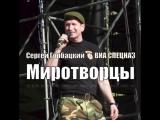 Сергей Горбацкий и ВИА СПЕЦНАЗ - Миротворцы Audio