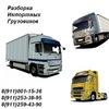 Разборка импортных грузовиков