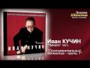 Иван Кучин - Сентиментальный детектив1   Ivan Kuchin - sentimental detective 1