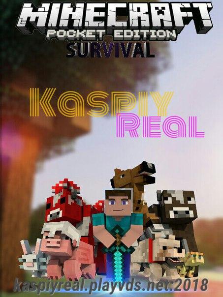 Сервер KaspiyReal