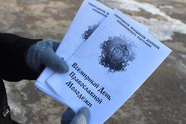 Казаки из станицы Зеленчукской примут участие в праздновании Всемирного дня православной молодежи