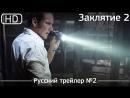Заклятие 2 (The Conjuring 2  The Enfield Poltergeist) 2016. Трейлер №2. Русский дублированный [1080]