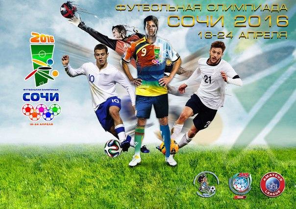 Национальная Мини-Футбольная Лига России приглашает дончан принять участие в спортивно-развлекательном фестивале