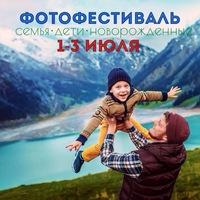 ФОТОФЕСТИВАЛЬ Семья.Дети.Новорожденные