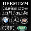 Свадебный Кортеж Премиум. Йошкар-Ола VIP
