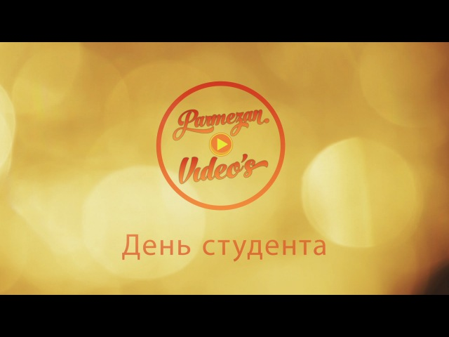 Parmezan video's. День студента.