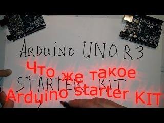 Что же такое Arduino starter KIT полный обзор набора+ Розыгрыш  mp4