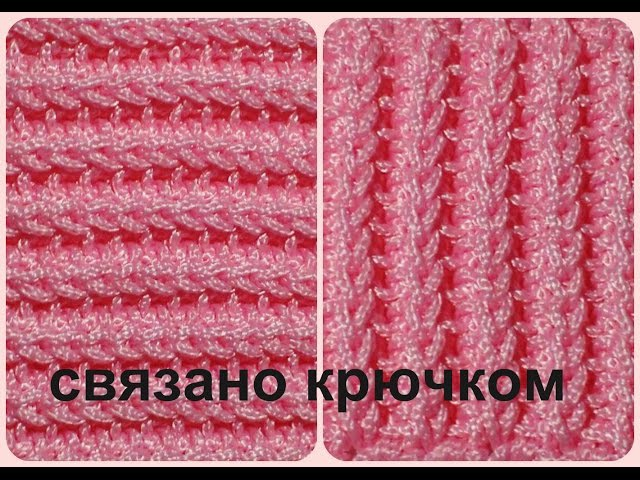 Узор резинка для начинающих крючком Pattern elastic for beginners crochet