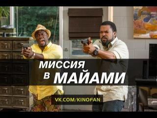 Миссия в Майами / Ride Along 2 (2016) [vk.com/KinoFan]