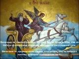 Величание на св. пророк Илия