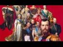 Г Климов о династии Романовых Гольштейн Готторпах За что борются монархисты