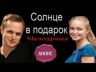 СОЛНЦЕ В ПОДАРОК (2016) трейлер/анонс