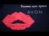 Презентація нової помади Avon «Матовий ідеал»
