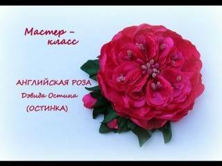 МК Английская роза Дэвида Остина из лент. Брошь/ DIY Kanzashi
