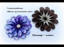 МК Гильоширование Цветок из атласных лент DIY Kanzashi