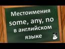 Местоимения some, any и no в английском языке