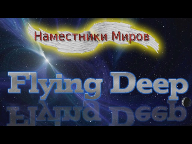 Flying Deep 1 серия. Мы из будущего!