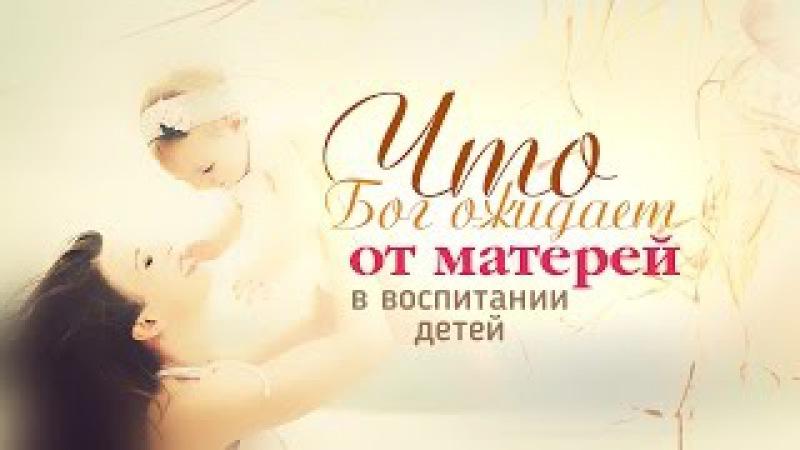 Что Бог ожидает от матерей в воспитании детей? Дэнис Реннер (2015-09-13)