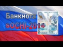 Банкнота 100 рублей Сочи 2014 Олимпийская купюра России
