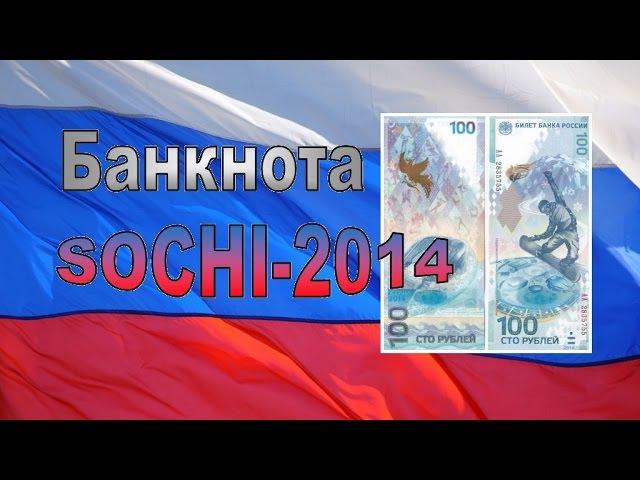 Банкнота 100 рублей Сочи 2014. Олимпийская купюра России