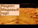 Медовый торт Медовик Медовый пирог в мультиварке Кулинария Простой рецепт Десерт