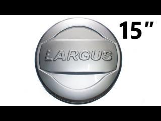 Чехол на запасное колесо Ларгус 15″