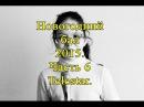 Telestar Школа 67 Бал 2015 Часть 6