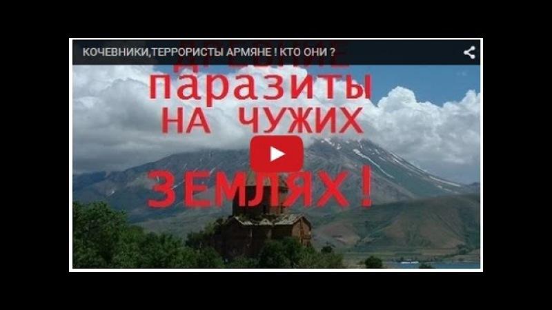 Армяне - ПАРАЗИТЫ НА ЧУЖИХ ЗЕМЛЯХ.Армянский терроризм.