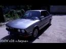 Тачка на прокачку для Avtomana.BMW e28 Акула