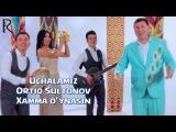 Uchalamiz guruhi va Ortiq Sultonov - Xamma o'ynasin | Учаламиз ва Ортик Султонов - Хамма уйнасин
