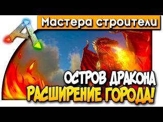 ОСТРОВ ДРАКОНА - РАСШИРЕНИЕ ГОРОДА В АРК! - РИМ(ARK: Survival Evolved) #4