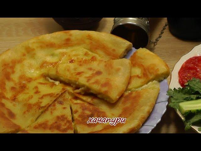 Хачапури по - имеретински на сковороде - хит грузинской кухни! Просто, вкусно, недорого.