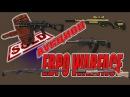 Warface Аукцион Евро Варфейс.