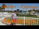 Полный Обзор и Отзыв. Аквапарк Египет Хургада