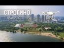Строгино Аэросъёмка с квадрокоптера