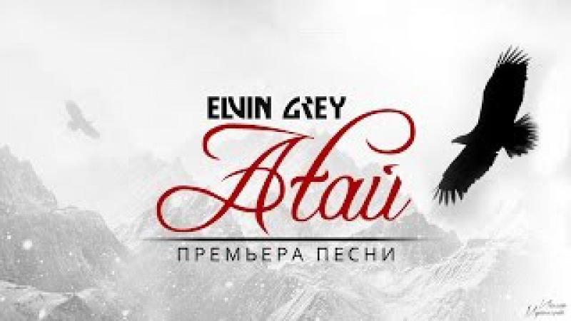 Elvin Grey - Атай ® (Music 2016) Нарезки из клипов.