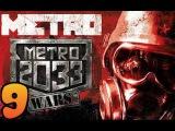 Прохождение игры Метро 2033.#9 Форпост, Выход на верх, Чёрная станция.