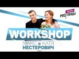 ПРО ТАНЦЫ | МАКС И КАТЯ НЕСТЕРОВИЧ | PROTANCY CAMP